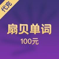 【代充】扇贝单词 100元 10000贝壳币 代充
