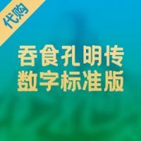 【凤凰游戏】吞食孔明传 数字标准版 激活码