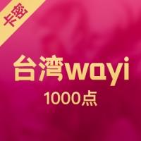台湾wayi 华义WGS 1000点