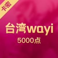 台湾wayi 华义WGS 5000点