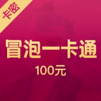 冒泡一卡通100元 冒泡社区手机游戏 10000K币
