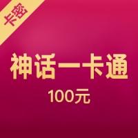 武神神话一卡通 100元
