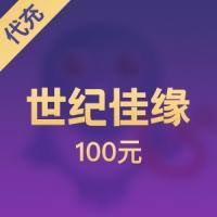 【代充】世纪佳缘 佳缘宝 100个
