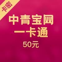 中青宝网一卡通 50元