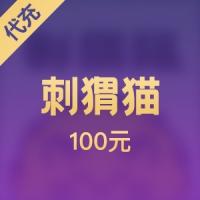 【代充】刺猬猫 100元代充