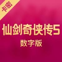 仙剑奇侠传5 激活码 数字版 CDK 序列号
