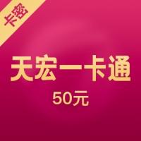 天宏页游卡50元:老K游戏/91wan/37wan等