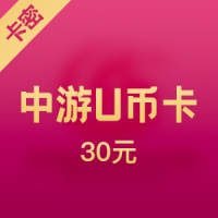 中国游戏中心U卡30元 (U币卡)
