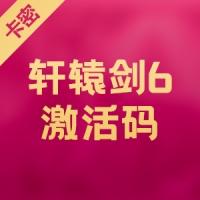 轩辕剑6激活码 轩辕剑6数字版CDK