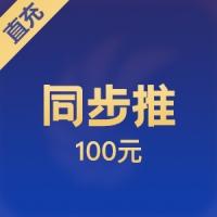 【直充】app 同步推 100元推币