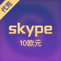 【代充】skype 10欧元国际卡