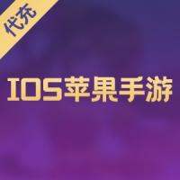 【代充】IOS苹果手游