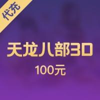 【手游】天龙八部3D元宝 100元代充