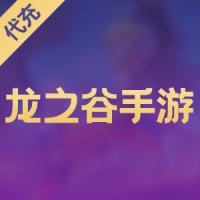 【手游】龙之谷/龙之谷2 100元代充