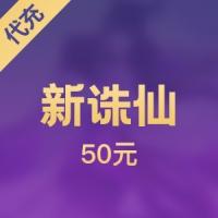 【手游】新诛仙 50元代充
