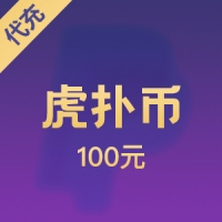 【代充】虎扑 虎扑币代充 100元