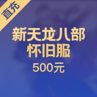 【直充】搜狐畅游 新天龙八部怀旧服 500元