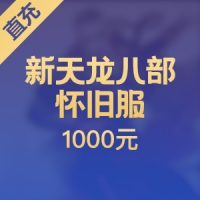 【直充】搜狐畅游 新天龙八部怀旧服 1000元