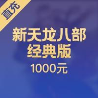 【直充】搜狐畅游 1000元 天龙八部 20000点40000元宝