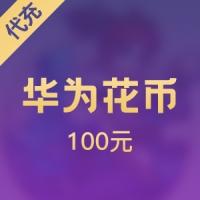 【代充】华为 花币 100元