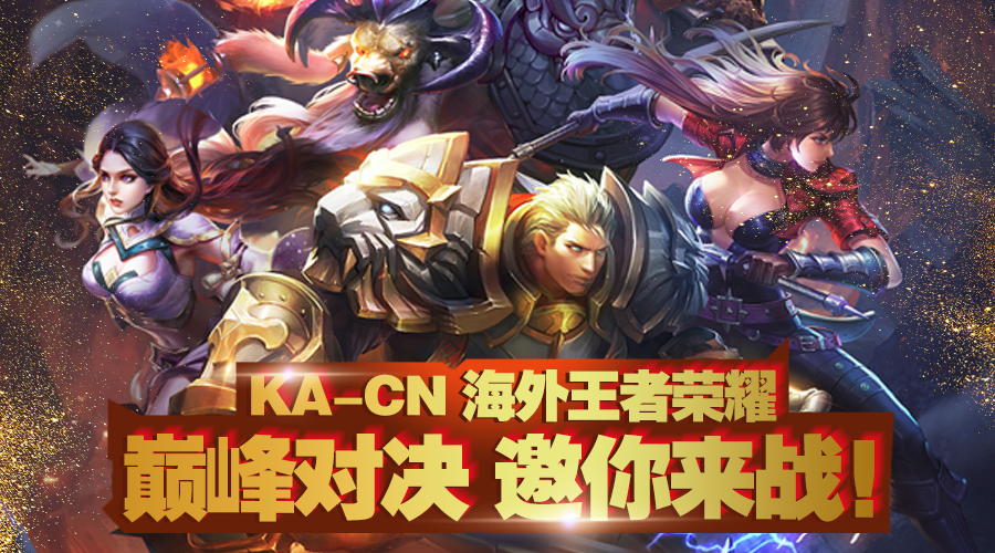 KA-CN海外王者荣耀报名方法
