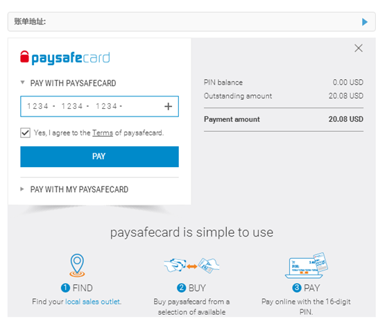 Paysafecard 支付教程