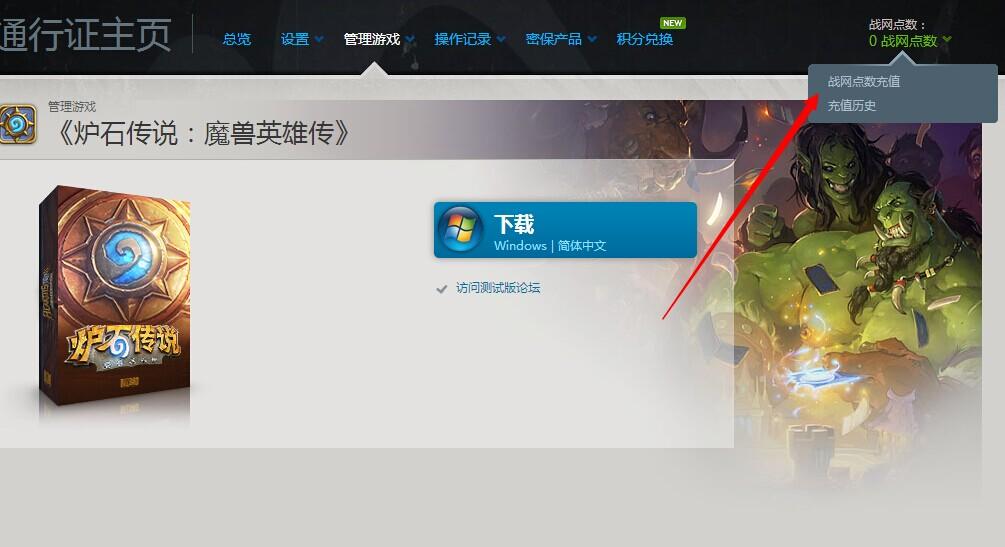 KA-CN怎么给炉石传说充值