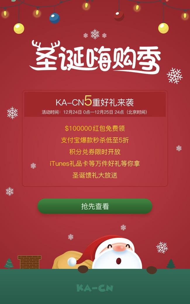 圣诞嗨购季,KA-CN5重好礼来袭~