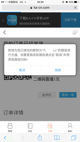 KA-CN购买微信产品,无需扫码,一键到账