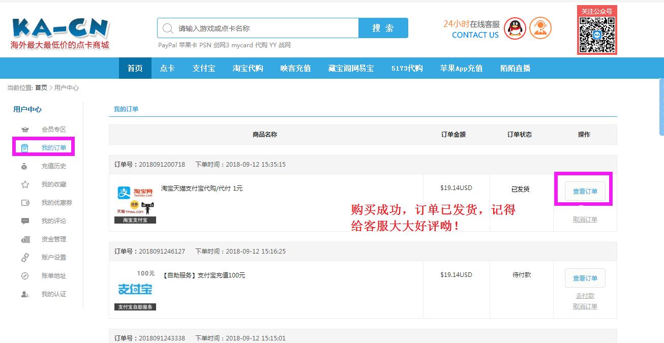 KA-CN代购类商品购物流程