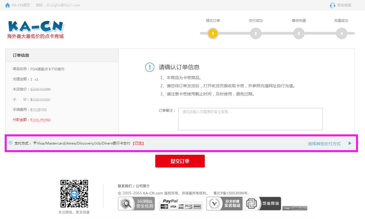 KA-CN卡密类商品购物流程
