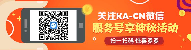 KA-CN周周送豪礼活动惊喜上线,快来KA-CN微信服务号领奖吧