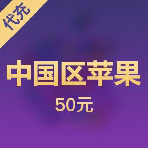 海外怎样充值中国苹果账号?